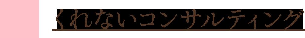 横浜の占い師 紅綾香